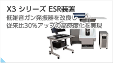 JES-X3 Series ESR装置