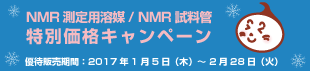 NMR測定用溶媒/NMR試料管 特別価格キャンペーン