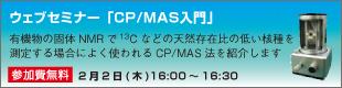 ウェブセミナー「CP/MAS入門」