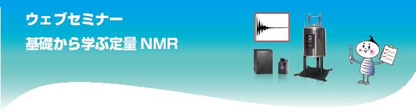 ウェブセミナー「基礎から学ぶ定量NMR」